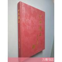 【旧书二手书85品】明敬藏石 /朱明敬 奔腾年代 奇石收藏