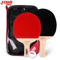 红双喜DHS进攻型双面反胶乒乓球拍两支装成品拍直拍横拍乒乓套拍