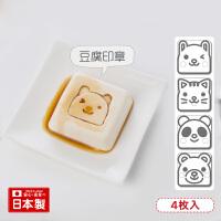 kokubo小久保日本进口豆腐布丁印章4个装 厨房儿童食品DIY模具