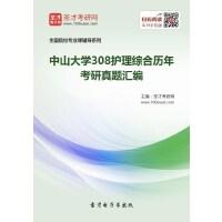 中山大学308护理综合历年考研真题汇编-网页版(ID:905303).