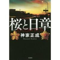 现货【深图日文】�@と日 5 樱与太阳 神家正成 宝�u社 文库小说
