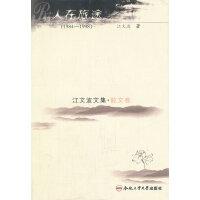 江文波文集 人在旅途(1984-1998)