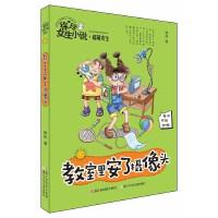 徐玲女生小说系列・超萌女生:教室里安了摄像头