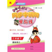 2019年春季 黄冈小状元同步字词句学与练 三年级(下)R 人教版