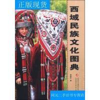 【二手旧书9成新】西域民族文化图典 /郭晓东 新疆美术摄影出版社;克鲁格出版社