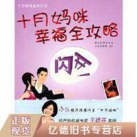 【二手旧书9成新】十月妈咪幸福全攻略陈乐迎文汇出版社