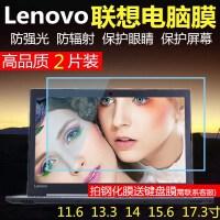 15.6寸联想G580 G510笔记本电脑B5400 G505 G500屏幕保护膜钢化膜 14寸 -软膜【2片装】