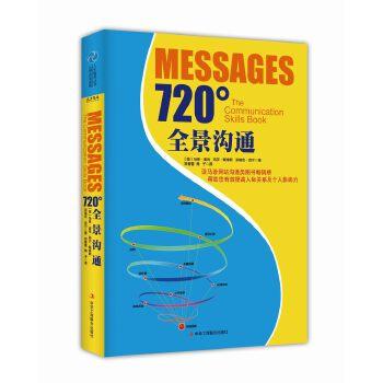 720°全景沟通(pdf+txt+epub+azw3+mobi电子书在线阅读下载)