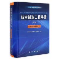 航空制造工程手册(第2版)――发动机机械加工