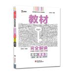 新教材 2022版王后雄学案教材完全解读 高中英语1 必修第一册 人教版 王后雄高一英语