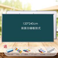 0715103837913小黑板挂式家用教学儿童粉笔绘画涂鸦墙磁性白绿板办公白班写字板 白色包边白绿板120*240