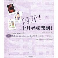 【旧书9成新正版包邮】闪开!十月妈咪驾到!陈乐迎中国妇女出版社9787802035935