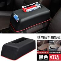 奥迪Q5A6LA3A4LQ3汽车中央扶手箱垫 多功能增高记忆棉车内用品 记忆棉扶手箱枕 黑色红边