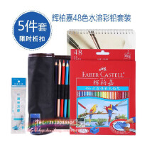 现货发售 德国FABER-CASTELL辉柏嘉48色水溶彩铅 辉柏嘉48色水溶性彩色铅笔 12色 24色 36色 彩色