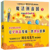 """魔法拼音国(共7册)3-6-8岁幼儿拼音启蒙认知绘本 """"汉语拼音之父 """"300多个音节 多种游戏 轻松学拼音 有趣的拼"""