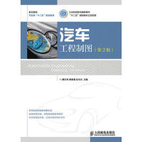 """CBS-汽车工程制图(第2版)(工业和信息化高职高专""""十二五""""规划教材立项项目) 人民邮电出版社 9787115358"""