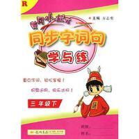 三年级下-R-黄冈小状元同步字词句学与练-/1602 万志勇,夏成薇 本册 9787508846316