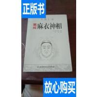 [二手旧书9成新]术数汇要 千里命稿 /(民国)韦千里 北京理工大?