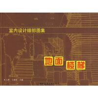 [二手旧书9成新]室内设计细部图集:地面楼梯王萧 等9787112096206中国建筑工业出版社