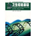 卫生检验基础 雷毅雄 广东科技出版社 9787535942722