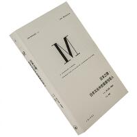 理想国译丛26 日本之镜 日本文化中的英雄与恶人 布鲁玛 正版书籍 理想国精装