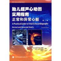 胎儿超声心动图实用指南:正常和异常心脏