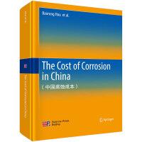 中国腐蚀成本(英文版)(The Cost of Corrosion in China)