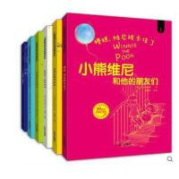 畅销书籍*(小熊维尼和他的朋友们 套装6册)* 90周年珍藏纪念版