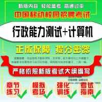 2020年中国移动校园招聘考试(行政能力测试+计算机)易考宝典试题库软件/强化训练/历年真题/模拟试卷/章节练习/考试