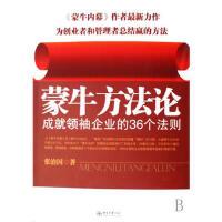 蒙牛方法论 成就企业的36个法则 第二版 张治国 9787301131565