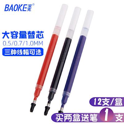 宝克0.7mm中性笔1.0签字笔碳素0.5大容量粗水笔笔芯替芯中性笔大容量简约水笔全针管黑色红色蓝色笔芯签字笔 拍两盒笔芯 送配套笔1支