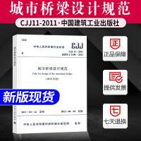 【官方正版】2019年新修订版 CJJ11-2011城市桥梁设计规范(2019年版)
