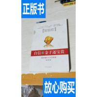 [二手旧书9成新]自信比金子还宝贵 内页有划线 /韩三奇 著 中国?