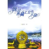 【二手书9成新】飘过西藏上空的云朵凌仕江9787810794848暨南大学出版社
