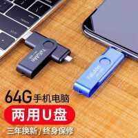 手�Cu�P64g安卓typec正版otg手�C��X�捎���P64gU�P正品高速版�p插�^USB接口�A�樯�哲��d��性��意定制LOG