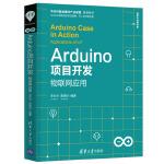 Arduino项目开发――物联网应用