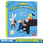 法国幼儿音乐启蒙发声书:一起来听莫扎特