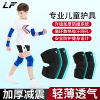 儿童护膝护肘运动套装篮球足球夏季薄款护腕专业舞蹈防摔护具男童kb6