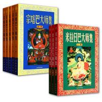 藏传佛教大师经典合集全8册 米拉日巴大师 全三卷 + 宗喀巴大师集(1-5卷) 全五卷 佛教书籍 佛经书籍 佛学书籍