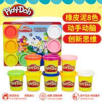 培乐多彩泥8色套装橡皮泥安全儿童无毒手工泥粘土女孩男孩玩具