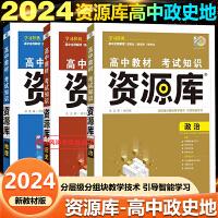 高中资源库政治历史地理全3本2020版资源库文科套装理想树67高考自主复习