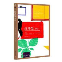 {二手旧书9成新}《红沙发》〔法国〕米歇尔莱斯博 9787532158737 上海文艺出版社
