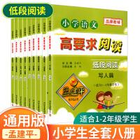 全套8册孟建平小学语文高要求阅读低段阅读 状物 写人 写篇 童话寓言 诗歌儿歌 历史故事 记事 古诗文1-2年级上册下
