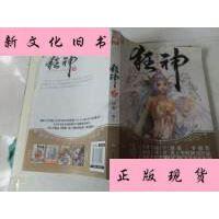 【二手旧书9成新】狂神2 /唐家三少 湖南少年儿童出版社