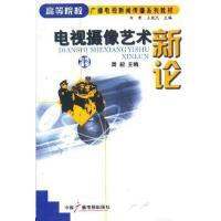 【旧书二手书8成新】 电视摄像艺术新论 周毅 中国广播影视出版社 9787504347565