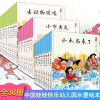 中国娃娃快乐幼儿园水墨绘本全套30册 幼儿硬壳精装绘本 3-6岁幼儿童启蒙认知情商培养绘画艺术连环画 幼儿园早教图画绘