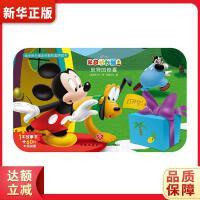 米奇妙妙屋 皮特的惊喜 美国迪士尼,巨童文化 9787545539776 天地出版社 新华书店 品质保障