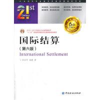 国际结算(第六版) 苏宗祥,徐捷 9787504978523 中国金融出版社 新华书店 品质保障