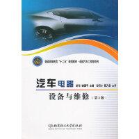 汽车电器设备与维修(第3版)