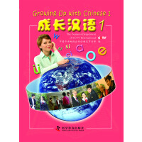 成长汉语1(英语版)(书+3DVD)